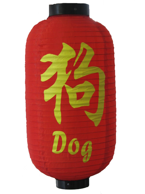 Red Birth Sign Lantern - Dog